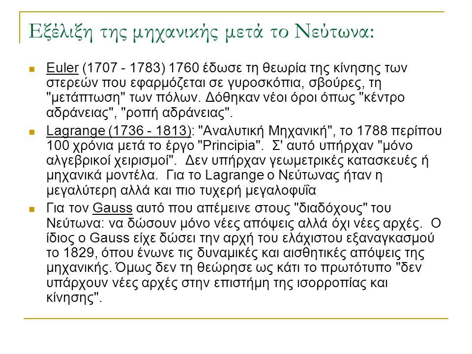 Εξέλιξη της μηχανικής μετά το Νεύτωνα: