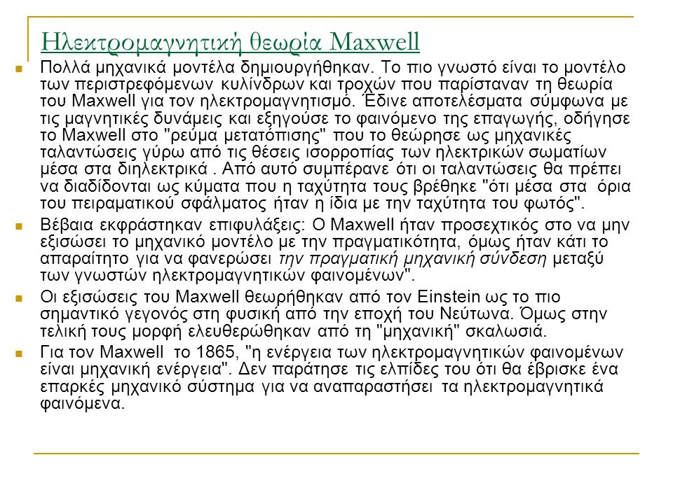 Ηλεκτρομαγνητική θεωρία Maxwell