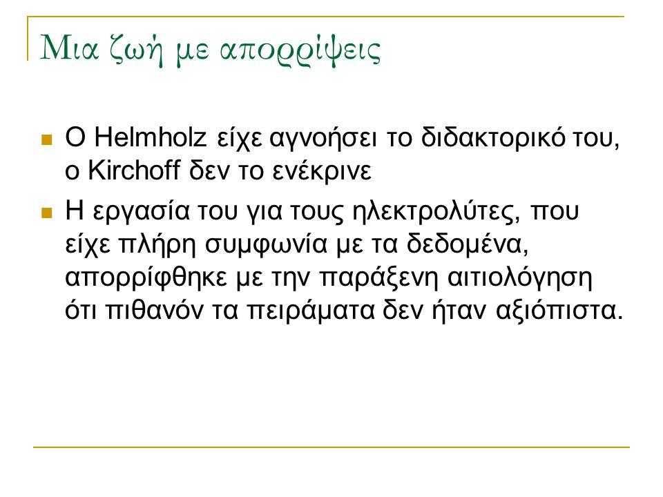 Μια ζωή με απορρίψεις O Helmholz είχε αγνοήσει το διδακτορικό του, ο Kirchoff δεν το ενέκρινε.