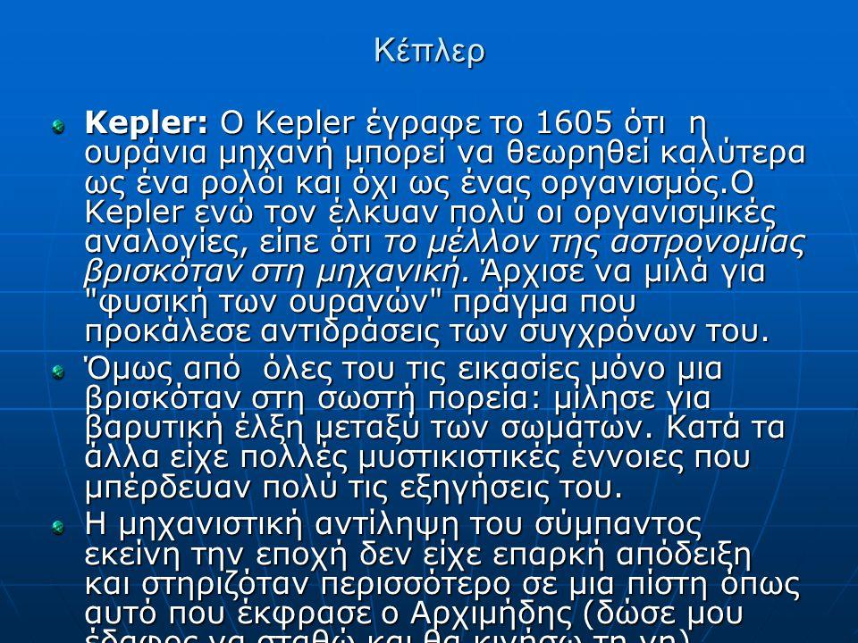 Κέπλερ