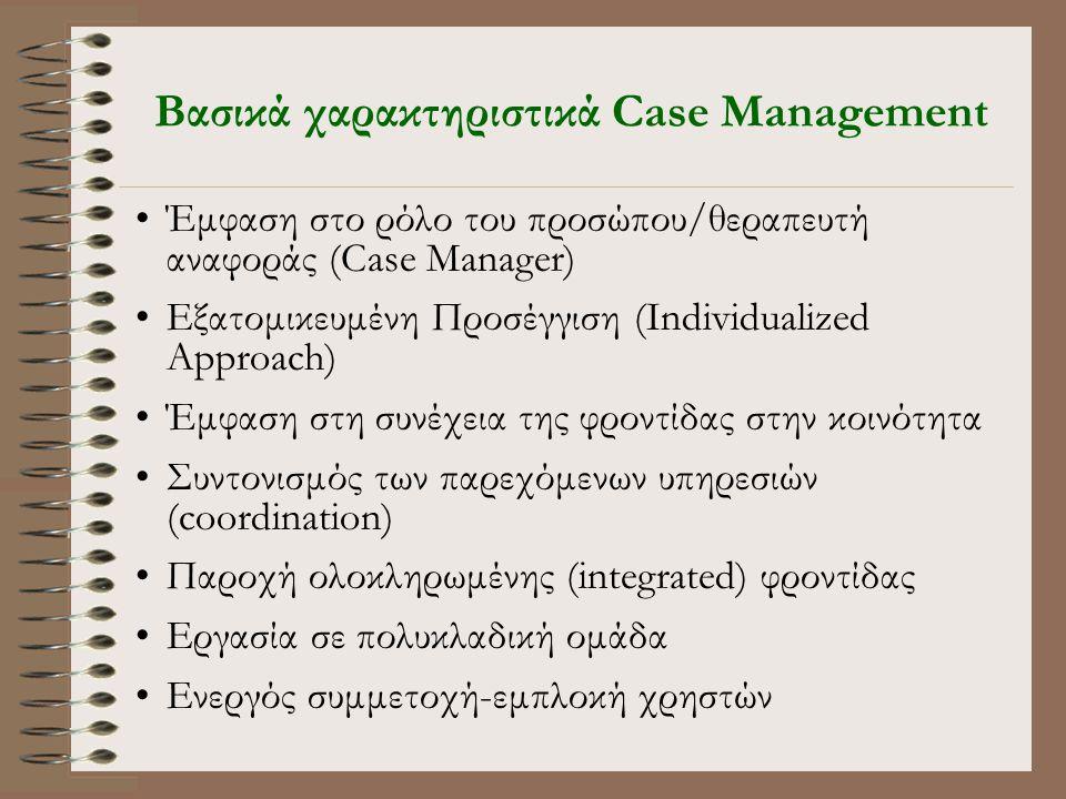 Βασικά χαρακτηριστικά Case Management