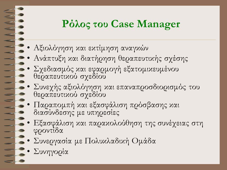 Ρόλος του Case Manager Αξιολόγηση και εκτίμηση αναγκών
