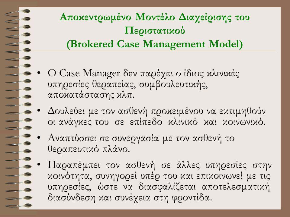 Αποκεντρωμένο Μοντέλο Διαχείρισης του Περιστατικού (Brokered Case Management Model)
