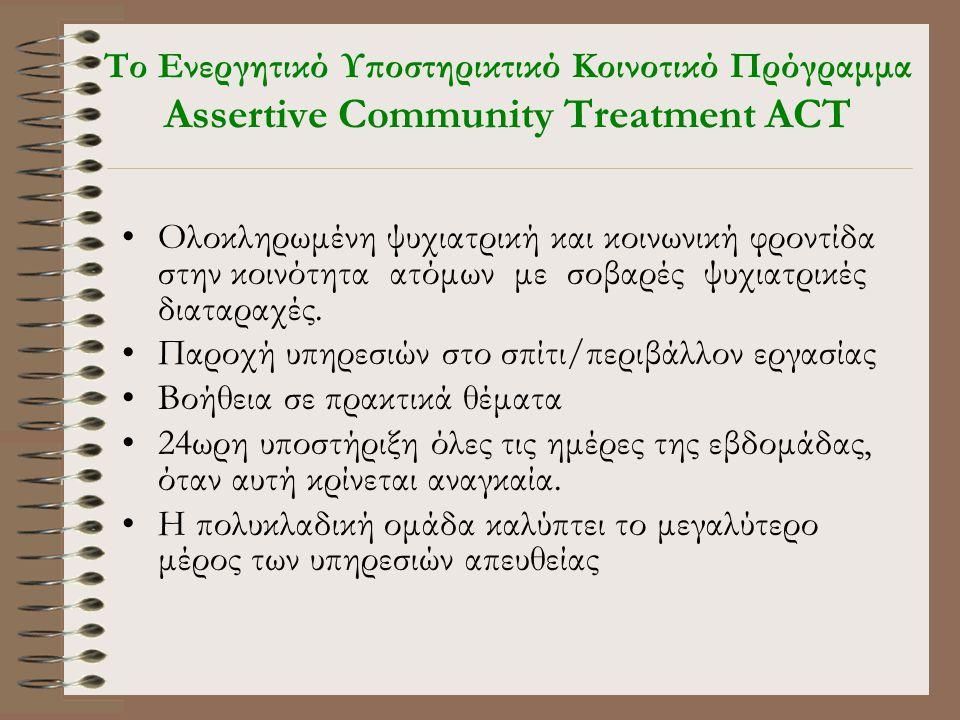 Tο Ενεργητικό Υποστηρικτικό Κοινοτικό Πρόγραμμα Assertive Community Treatment ACT