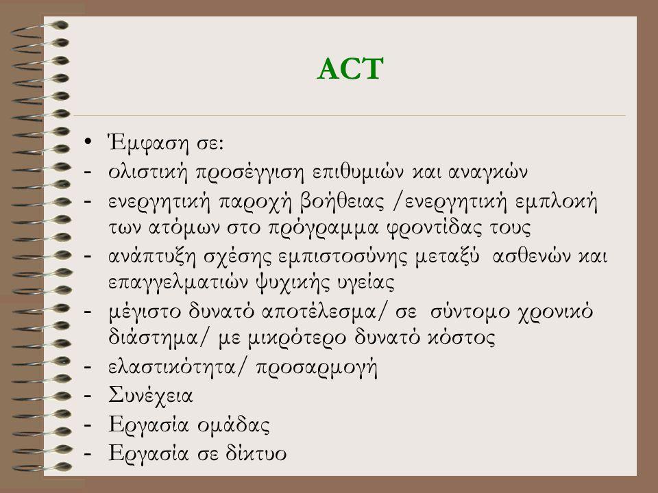 ACT Έμφαση σε: ολιστική προσέγγιση επιθυμιών και αναγκών