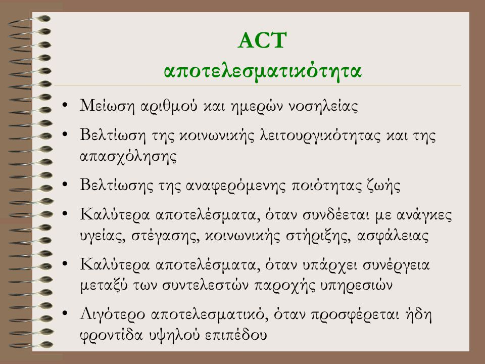 ACT αποτελεσματικότητα