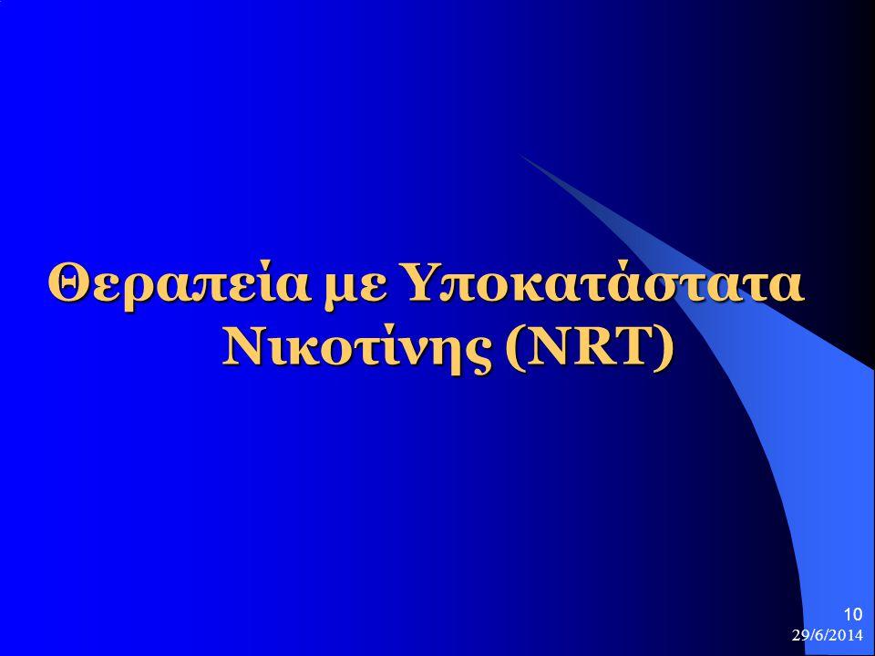 Θεραπεία με Υποκατάστατα Νικοτίνης (ΝRΤ)