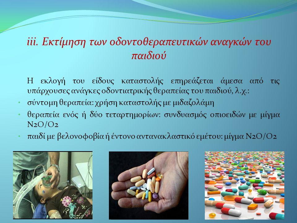 iii. Εκτίμηση των οδοντοθεραπευτικών αναγκών του παιδιού
