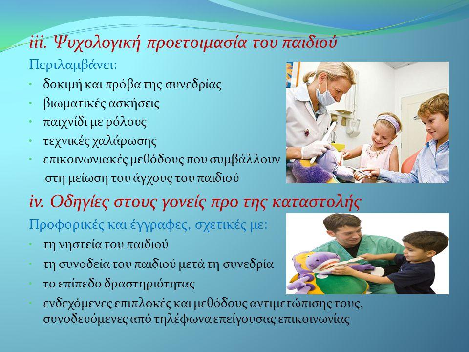 iii. Ψυχολογική προετοιμασία του παιδιού