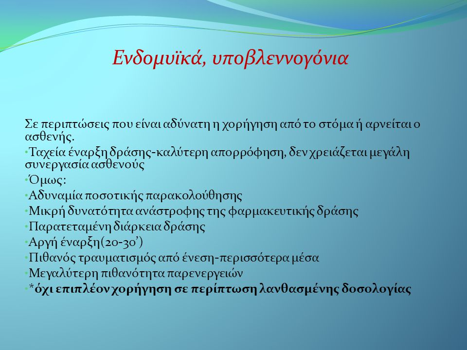 Ενδομυϊκά, υποβλεννογόνια