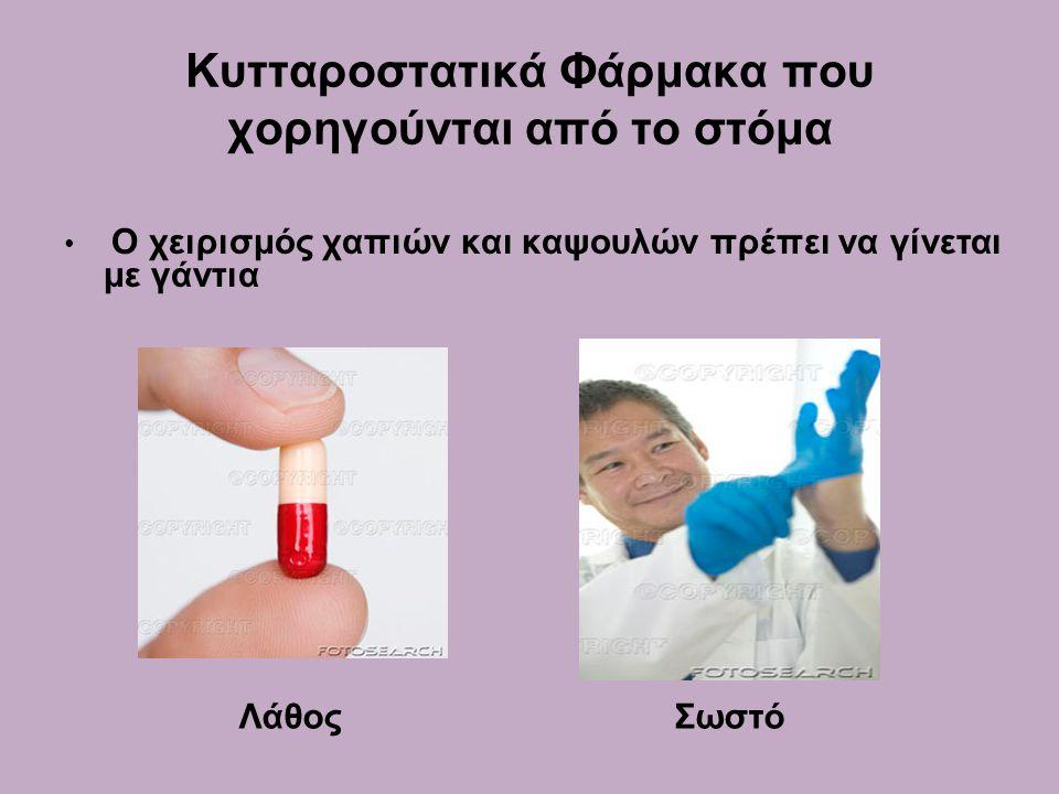 Κυτταροστατικά Φάρμακα που χορηγούνται από το στόμα