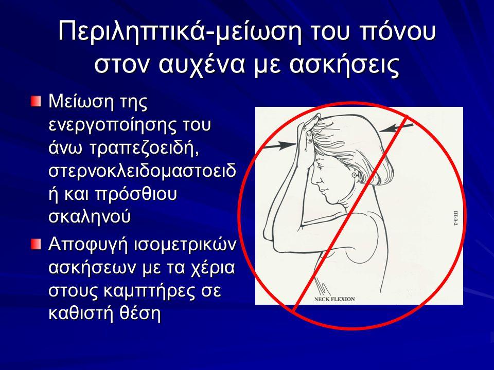 Περιληπτικά-μείωση του πόνου στον αυχένα με ασκήσεις
