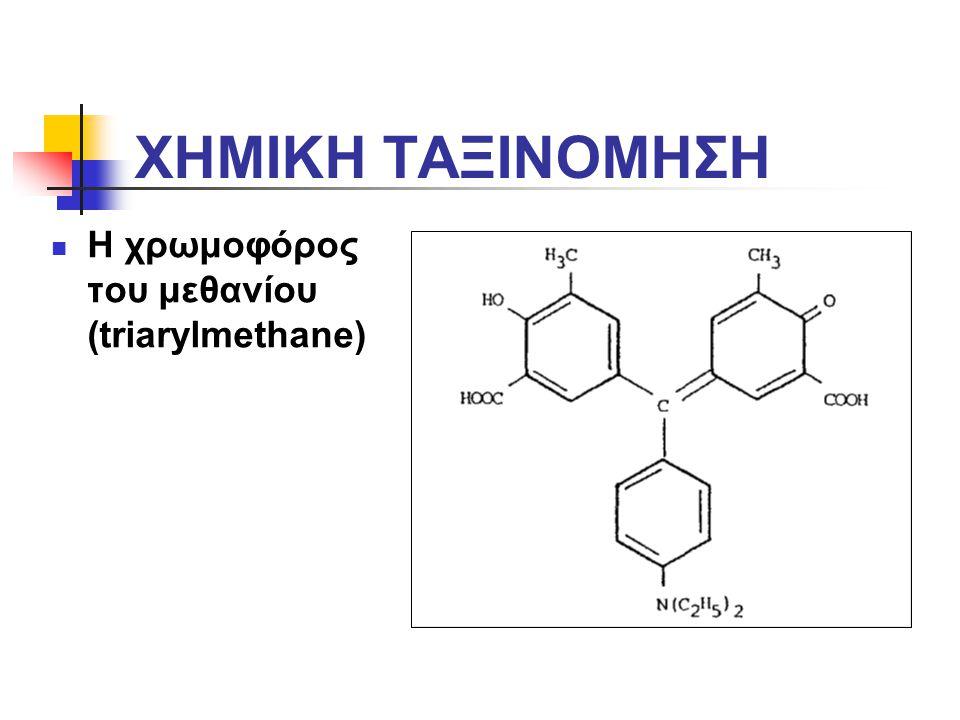 ΧΗΜΙΚΗ ΤΑΞΙΝΟΜΗΣΗ Η χρωμοφόρος του μεθανίου (triarylmethane)