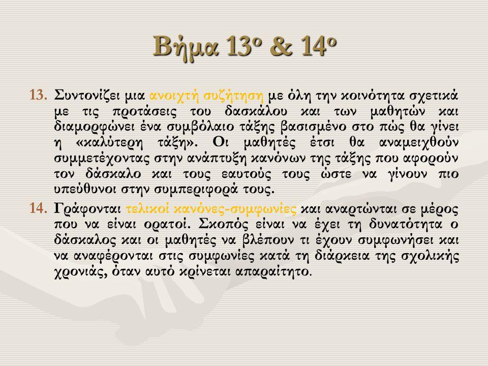 Βήμα 13ο & 14ο