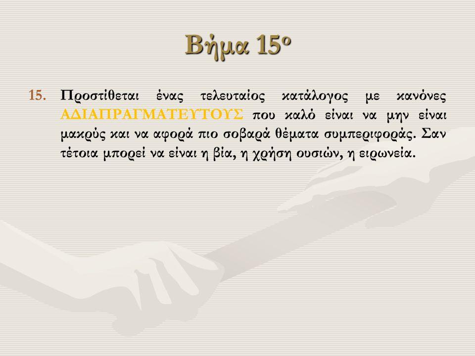 Βήμα 15ο