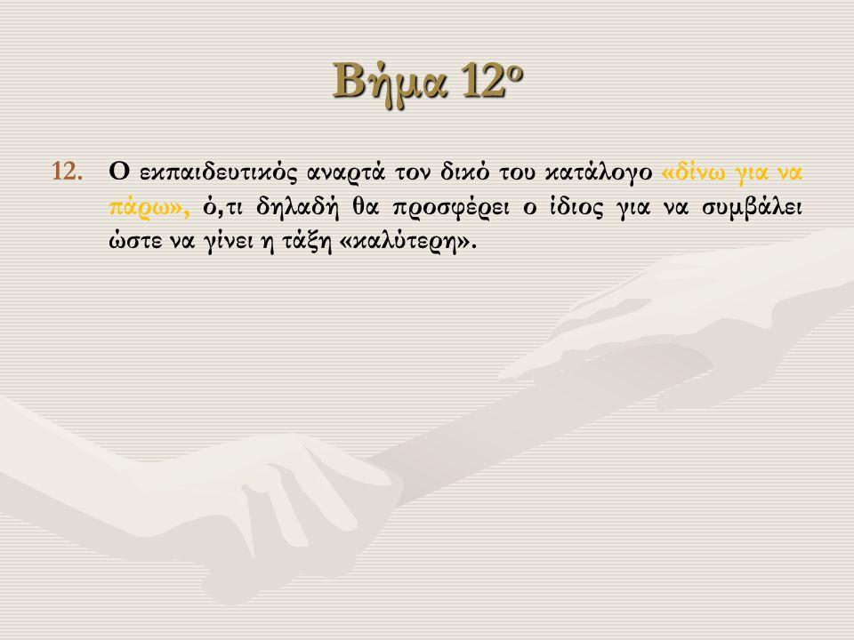 Βήμα 12ο