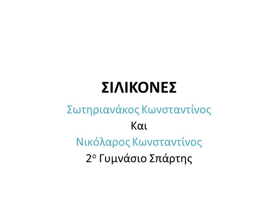 ΣΙΛΙΚΟΝΕΣ Σωτηριανάκος Κωνσταντίνος Και Νικόλαρος Κωνσταντίνος