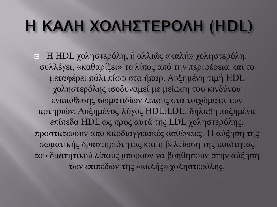 H ΚΑΛΗ ΧΟΛΗΣΤΕΡΟΛΗ (HDL)