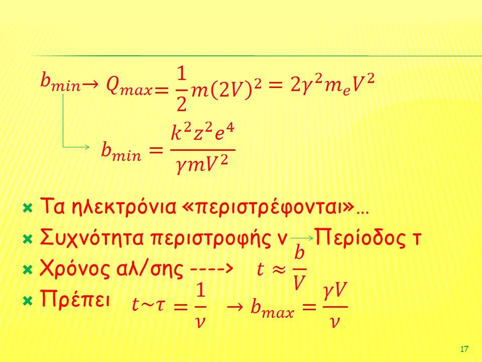Τα ηλεκτρόνια «περιστρέφονται»…