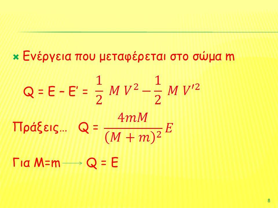 Ενέργεια που μεταφέρεται στο σώμα m
