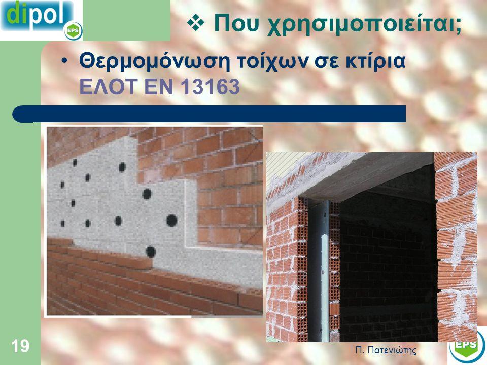 Που χρησιμοποιείται; Θερμομόνωση τοίχων σε κτίρια ΕΛΟΤ ΕΝ 13163