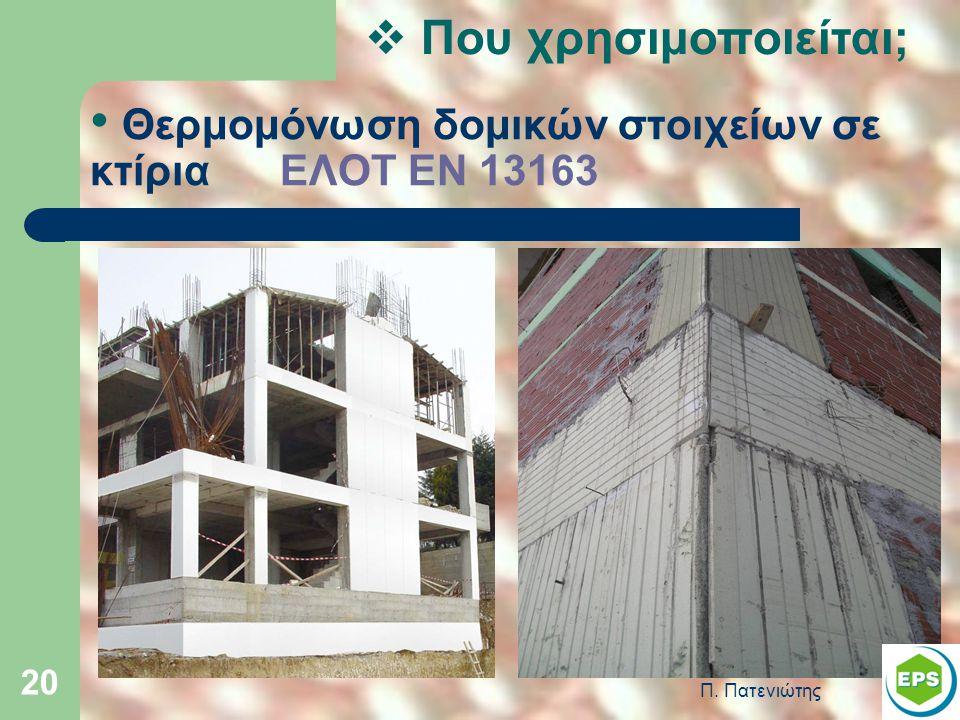 Θερμομόνωση δομικών στοιχείων σε κτίρια ΕΛΟΤ ΕΝ 13163