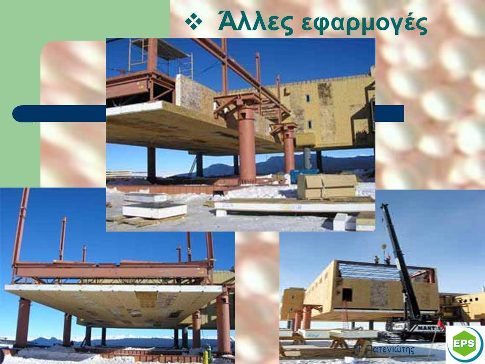 Άλλες εφαρμογές south pole station Π. Πατενιώτης