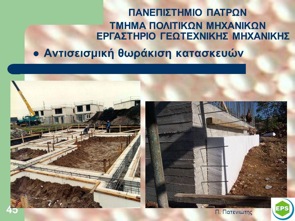 Αντισεισμική θωράκιση κατασκευών