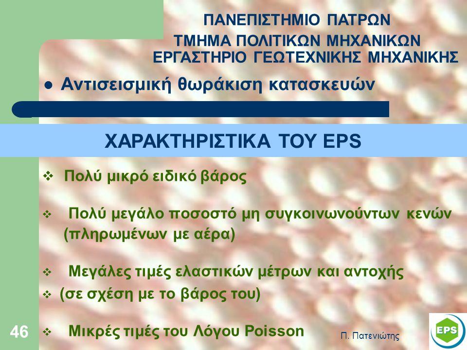 ΧΑΡΑΚΤΗΡΙΣΤΙΚΑ ΤΟΥ EPS