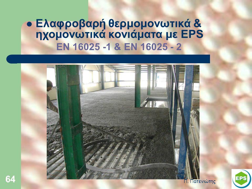 Ελαφροβαρή θερμομονωτικά & ηχομονωτικά κονιάματα με EPS