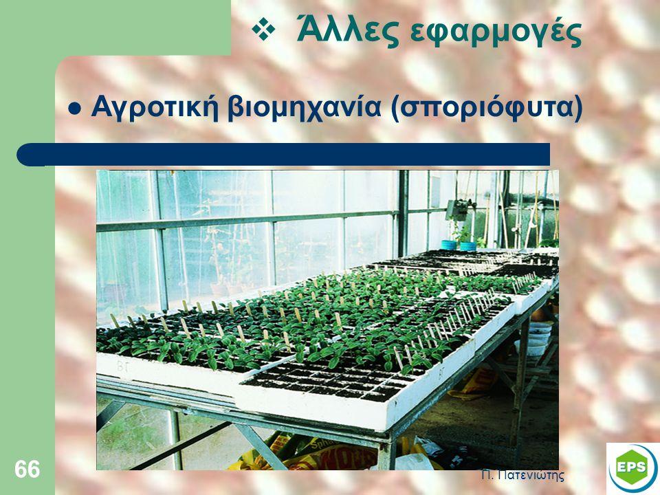 Άλλες εφαρμογές Αγροτική βιομηχανία (σποριόφυτα) Π. Πατενιώτης