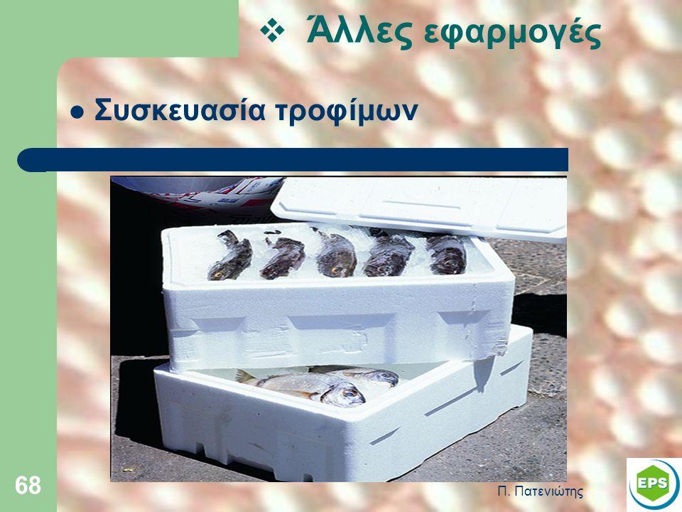 Άλλες εφαρμογές Συσκευασία τροφίμων Π. Πατενιώτης