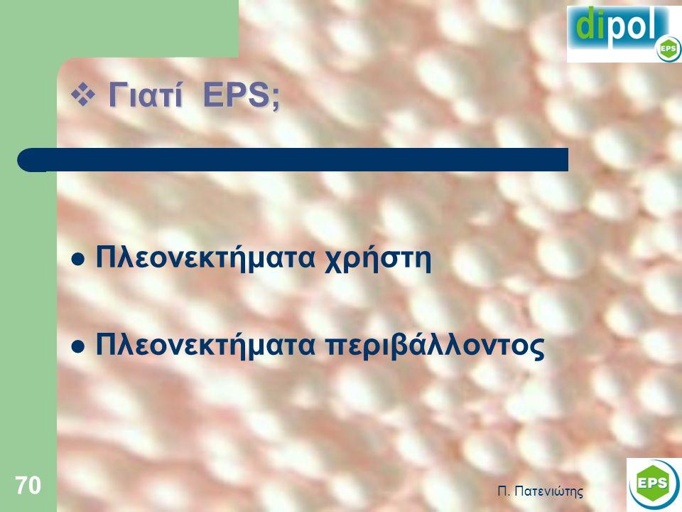 Γιατί EPS; Πλεονεκτήματα χρήστη Πλεονεκτήματα περιβάλλοντος