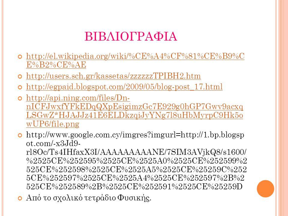ΒΙΒΛΙΟΓΡΑΦΙΑ http://el.wikipedia.org/wiki/%CE%A4%CF%81%CE%B9%C E%B2%CE%AE. http://users.sch.gr/kassetas/zzzzzzTPIBH2.htm.