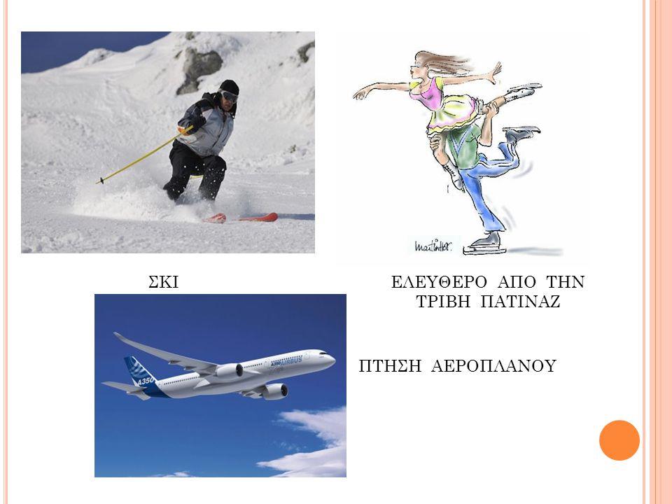 ΕΛΕΥΘΕΡΟ ΑΠΟ ΤΗΝ ΤΡΙΒΗ ΠΑΤΙΝΑΖ