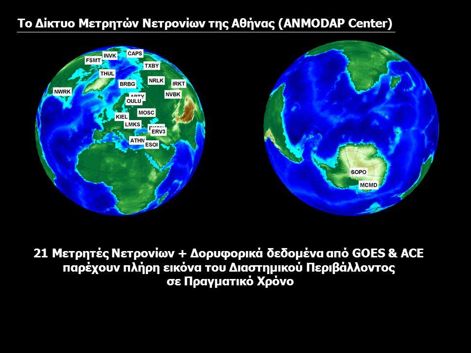 Το Δίκτυο Μετρητών Νετρονίων της Αθήνας (ANMODAP Center)