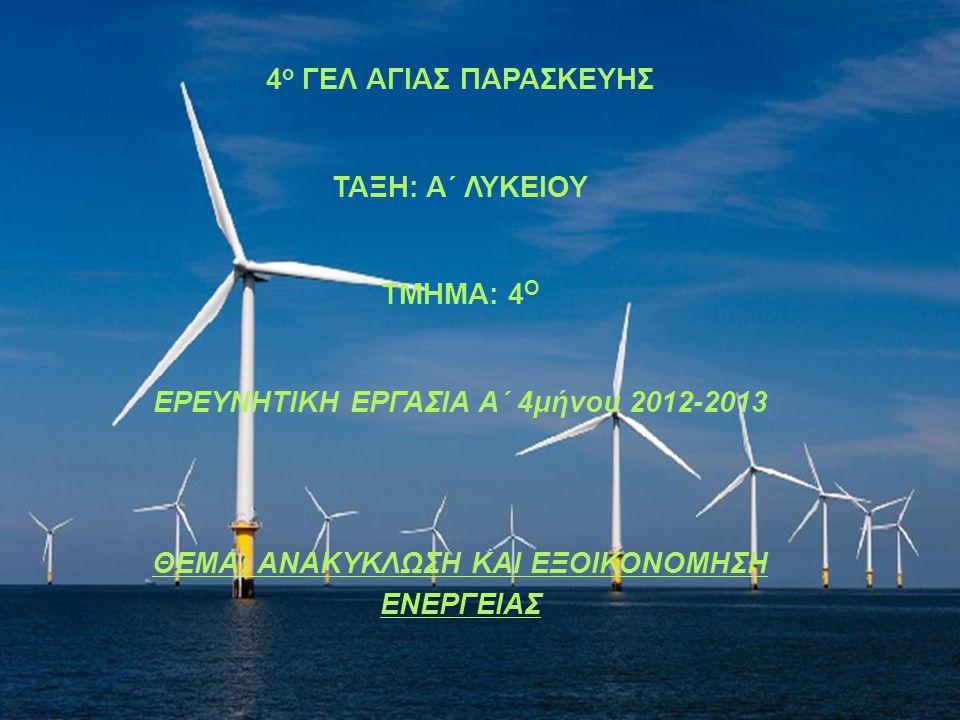 ΕΡΕΥΝΗΤΙΚΗ ΕΡΓΑΣΙΑ Α΄ 4μήνου 2012-2013