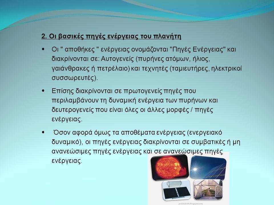 2. Οι βασικές πηγές ενέργειας του πλανήτη