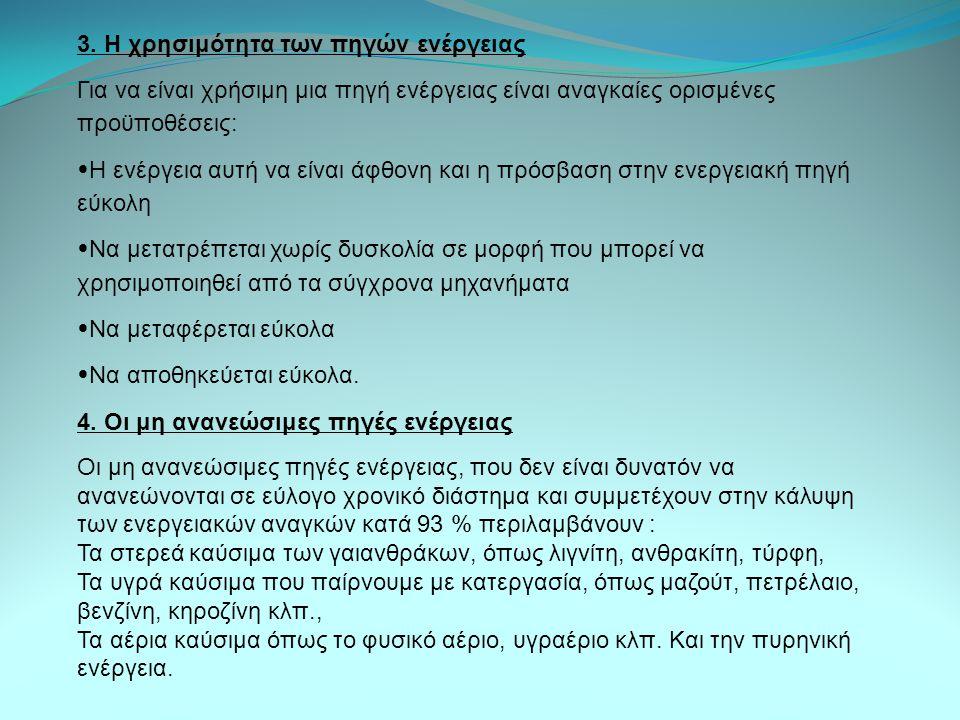 3. Η χρησιμότητα των πηγών ενέργειας