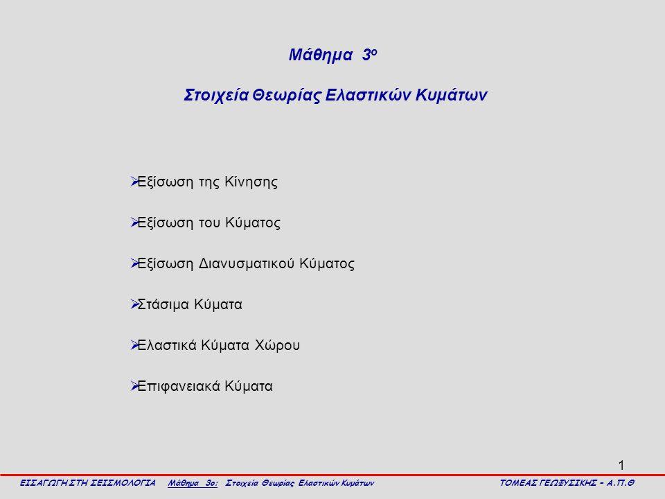 Μάθημα 3ο Στοιχεία Θεωρίας Ελαστικών Κυμάτων