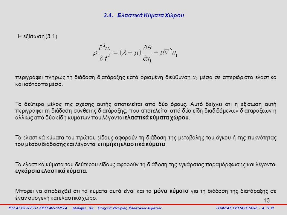 3.4. Ελαστικά Κύματα Χώρου Η εξίσωση (3.1)