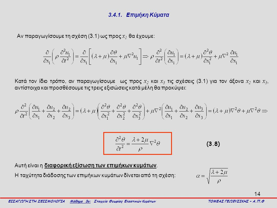 Αν παραγωγίσουμε τη σχέση (3.1) ως προς x1 θα έχουμε: