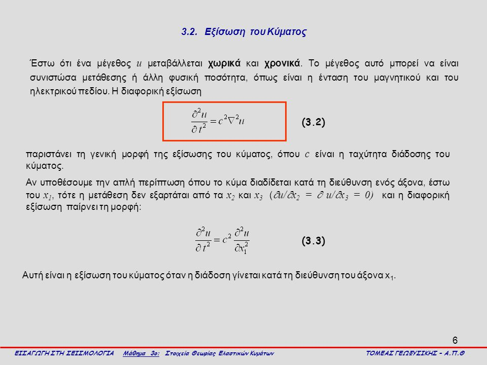 3.2. Εξίσωση του Κύματος