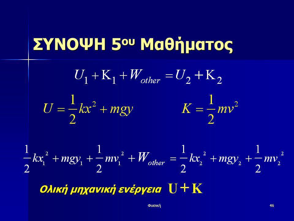 ΣΥΝΟΨΗ 5ου Μαθήματος Ολική μηχανική ενέργεια Φυσική
