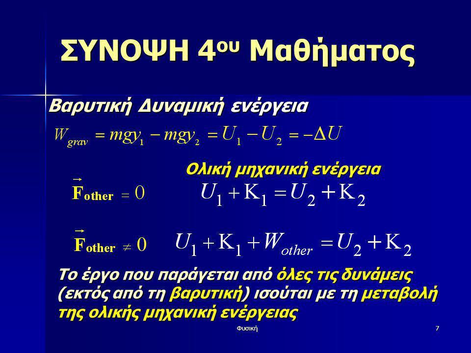 ΣΥΝΟΨΗ 4ου Μαθήματος Βαρυτική Δυναμική ενέργεια