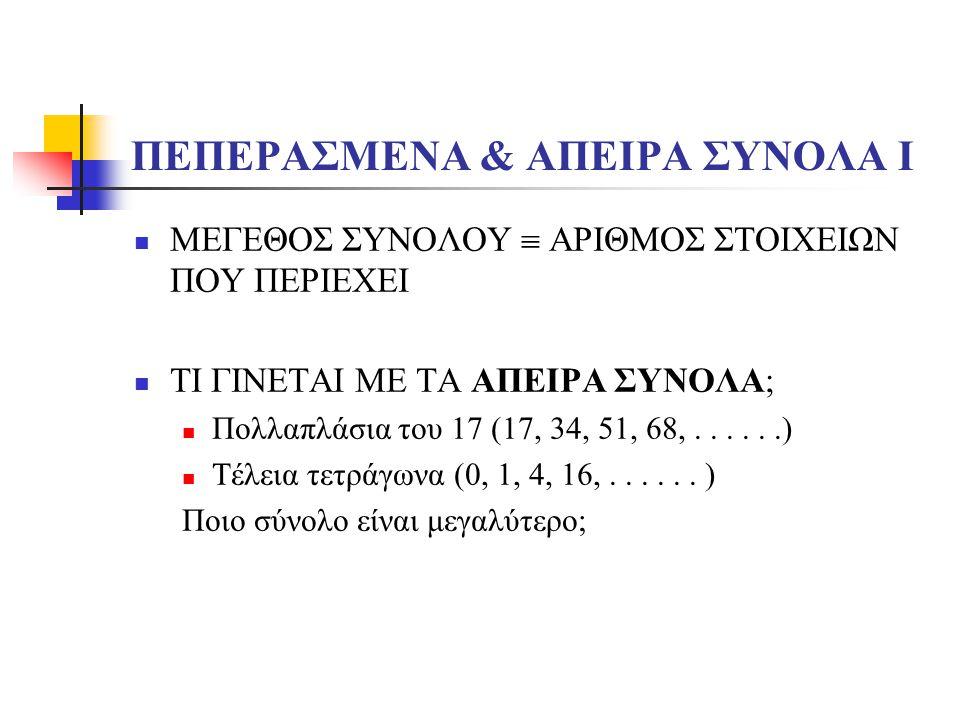 ΠΕΠΕΡΑΣΜΕΝΑ & ΑΠΕΙΡΑ ΣΥΝΟΛΑ Ι