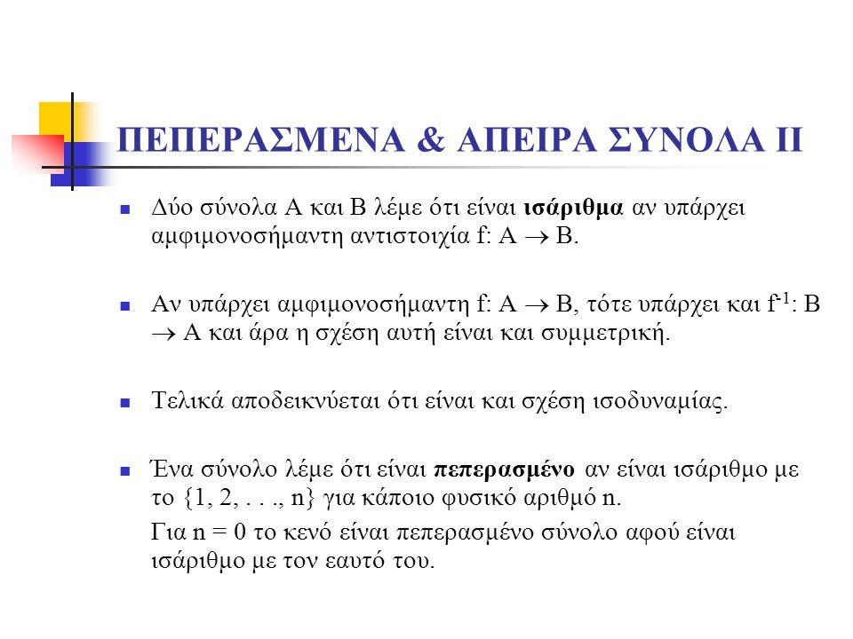 ΠΕΠΕΡΑΣΜΕΝΑ & ΑΠΕΙΡΑ ΣΥΝΟΛΑ ΙΙ