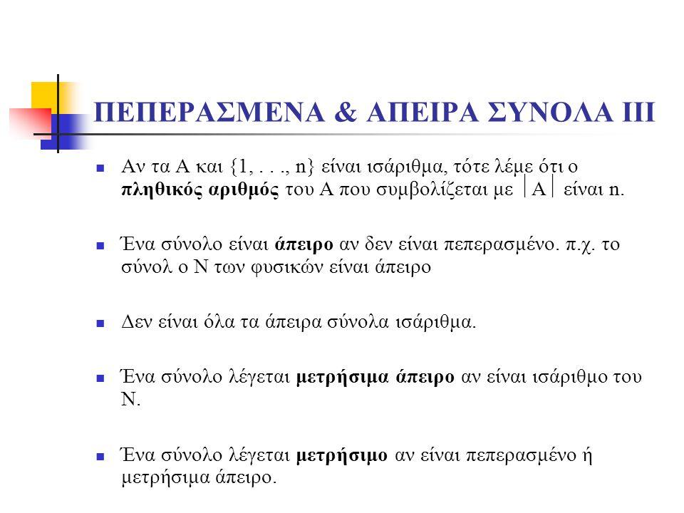 ΠΕΠΕΡΑΣΜΕΝΑ & ΑΠΕΙΡΑ ΣΥΝΟΛΑ ΙΙΙ