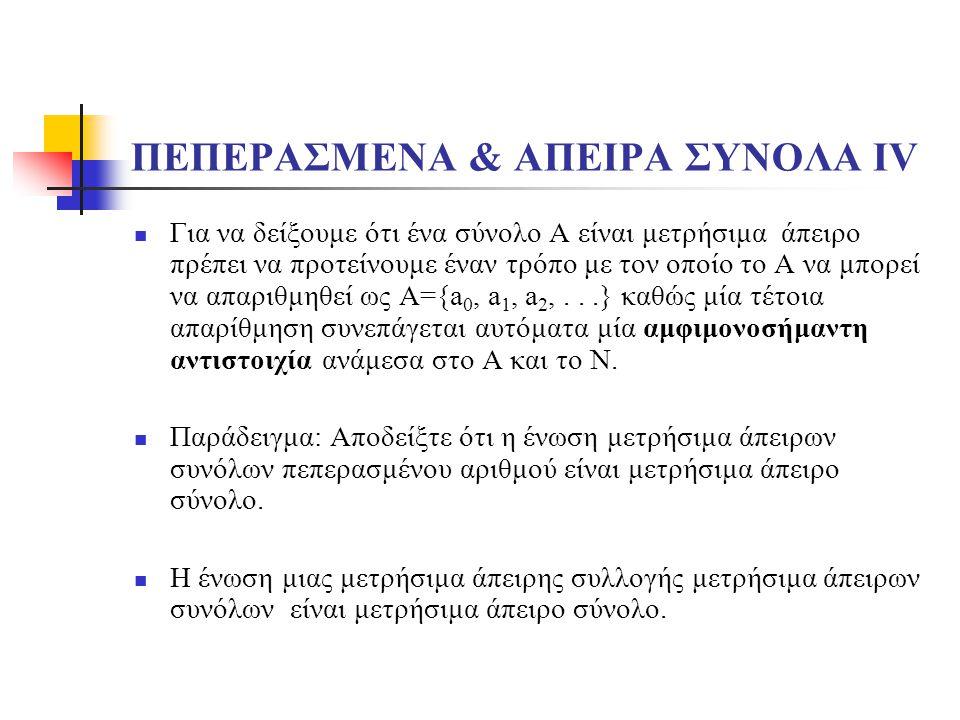 ΠΕΠΕΡΑΣΜΕΝΑ & ΑΠΕΙΡΑ ΣΥΝΟΛΑ ΙV