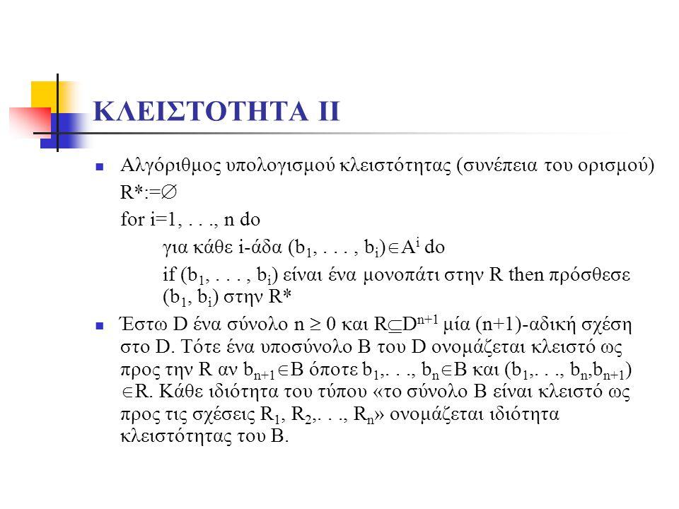 ΚΛΕΙΣΤΟΤΗΤΑ ΙΙ Αλγόριθμος υπολογισμού κλειστότητας (συνέπεια του ορισμού) R*:= for i=1, . . ., n do.